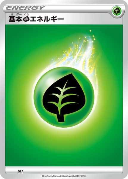 基本【草】エネルギー