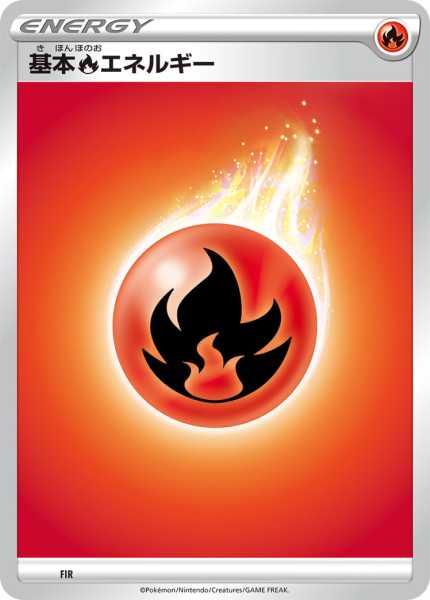 基本【炎】エネルギー