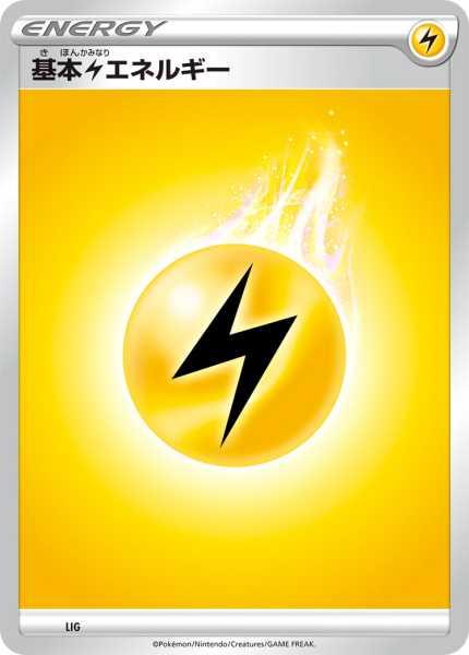 基本【雷】エネルギー