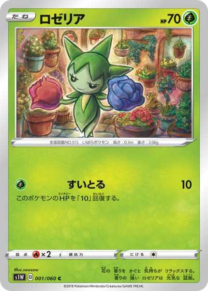 ロゼリア カード