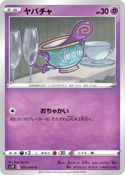 ヤバチャ カード