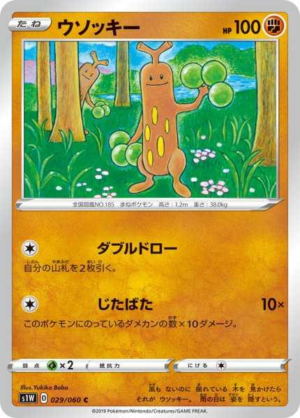 ウソッキー カード