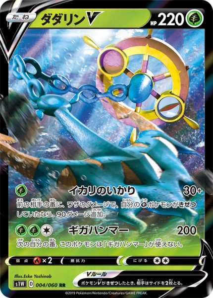 ダダリンV カード