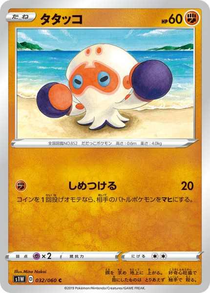タタッコ カード
