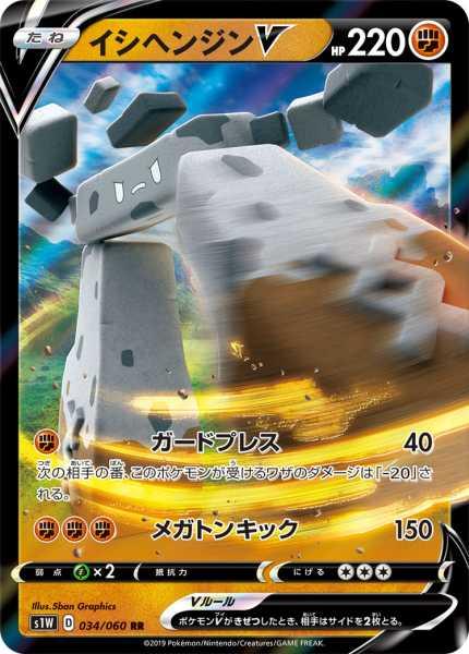 イシヘンジンV カード