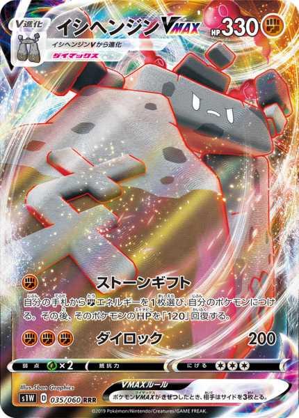 イシヘンジンVMAX カード