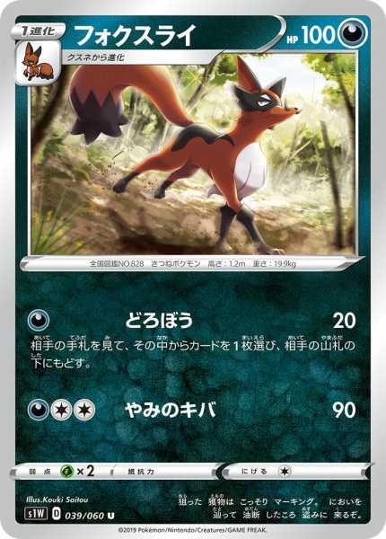 フォクスライ カード
