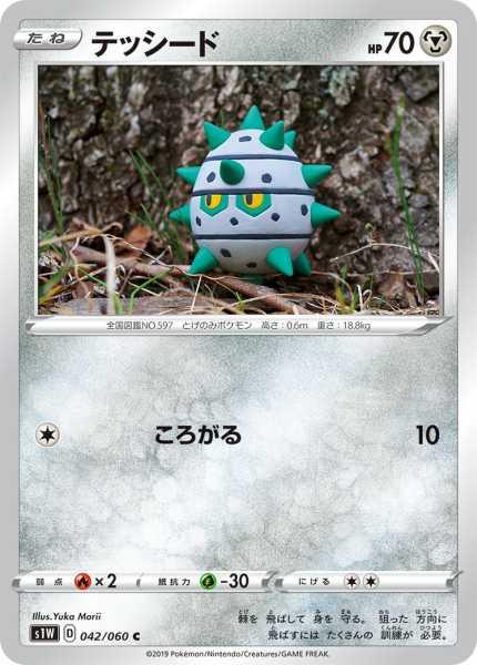 テッシード カード