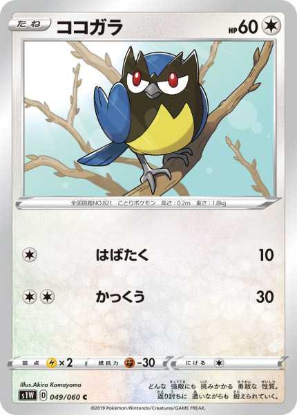 ココガラ カード