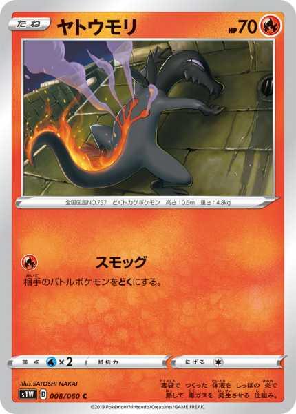 ヤトウモリ カード