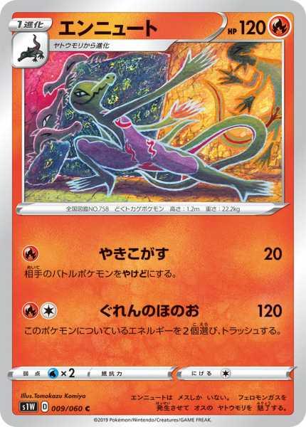 エンニュート カード