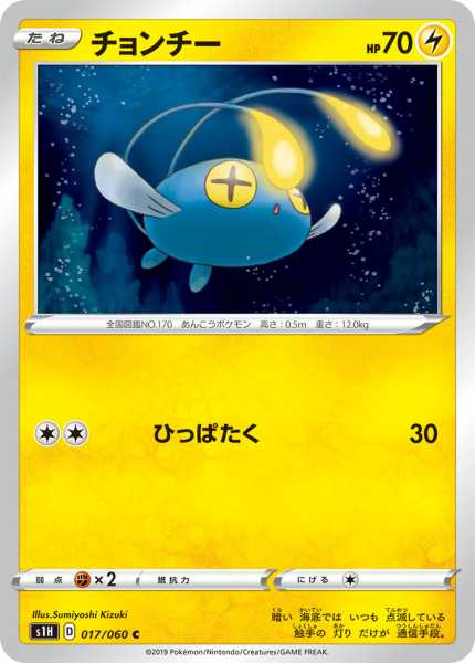 チョンチー カード
