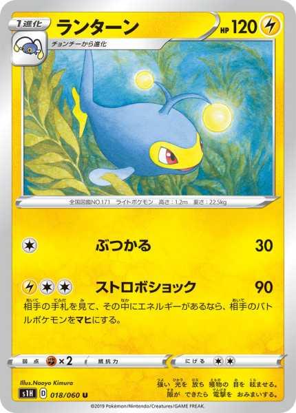 ランターン カード