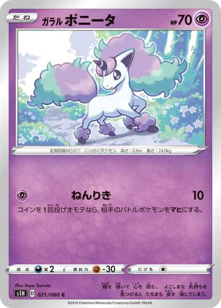 ガラル ポニータ カード
