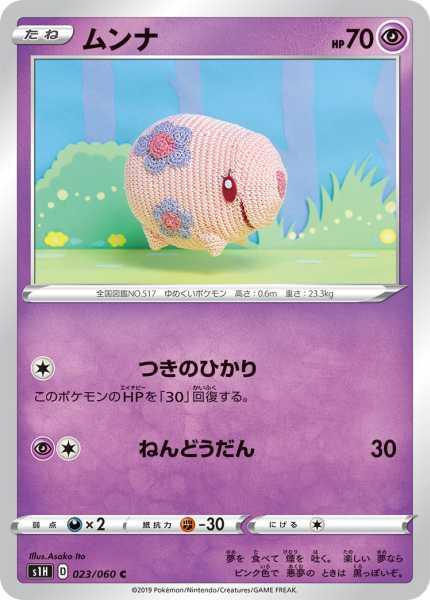 ムンナ カード