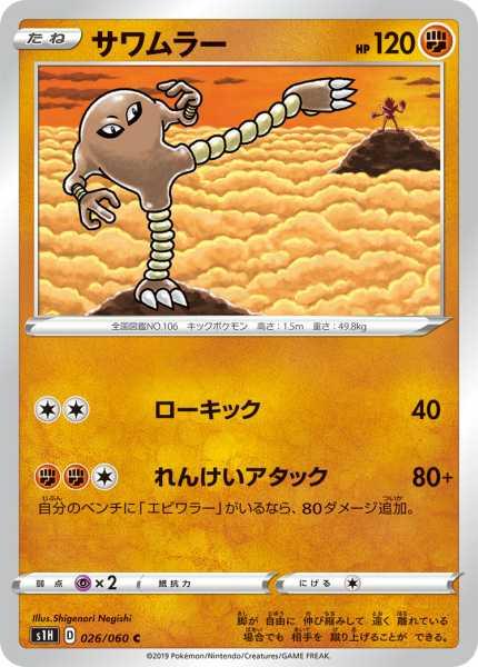 サワムラー カード