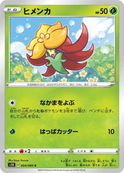ヒメンカ カード