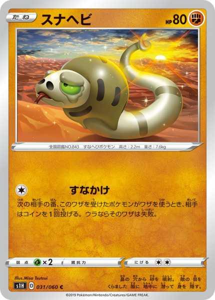 スナヘビ カード