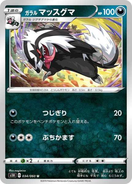 ガラル マッスグマ カード