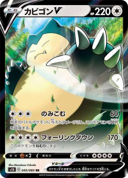 カビゴンV カード