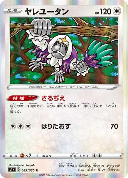 ヤレユータン カード