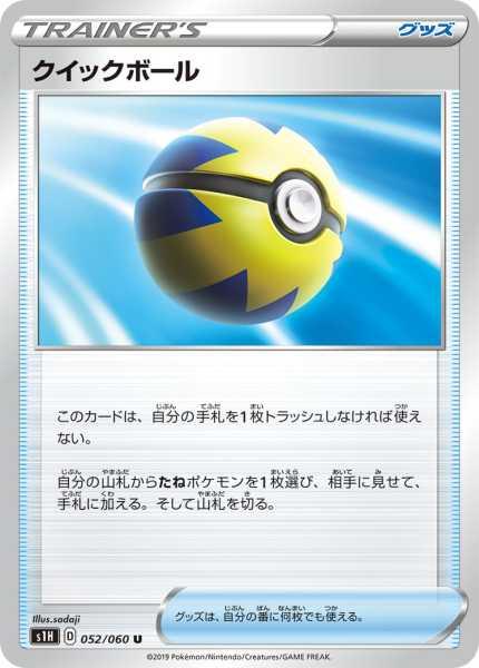 クイックボール カード