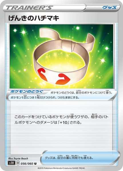 げんきのハチマキ カード