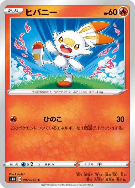 ヒバニー カード