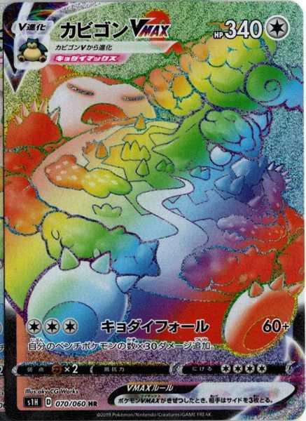 カビゴンVMAX カード