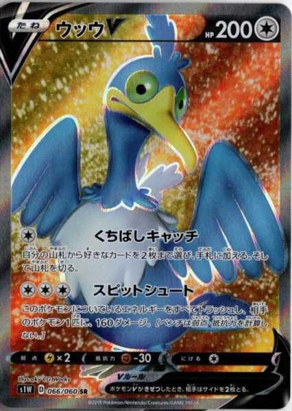 ウッウV カード