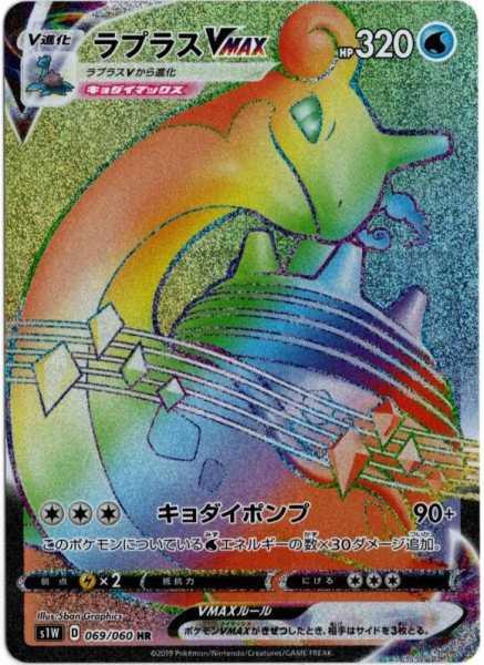 ラプラスVMAX カード