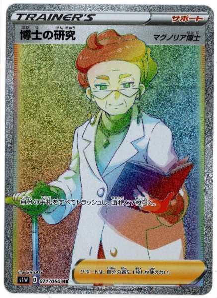 博士の研究(マグノリア博士) カード