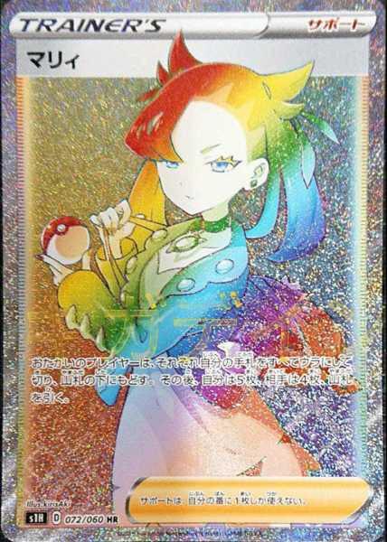 マリィ カード