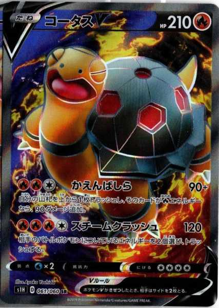 コータスV カード