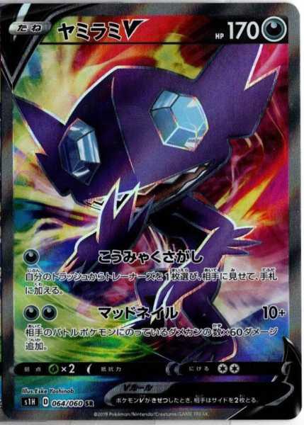 ヤミラミV カード