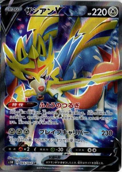 ザシアンV カード