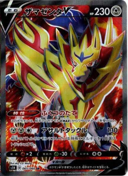 ザマゼンタV カード