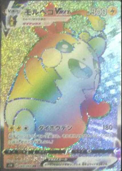 モルペコVMAX カード