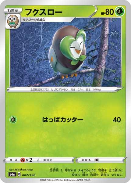 フクスロー カード