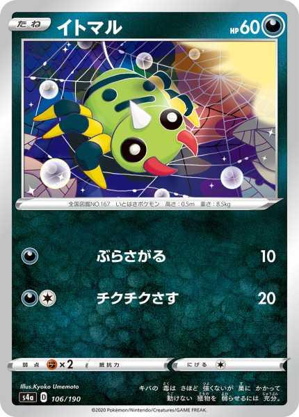 イトマル カード