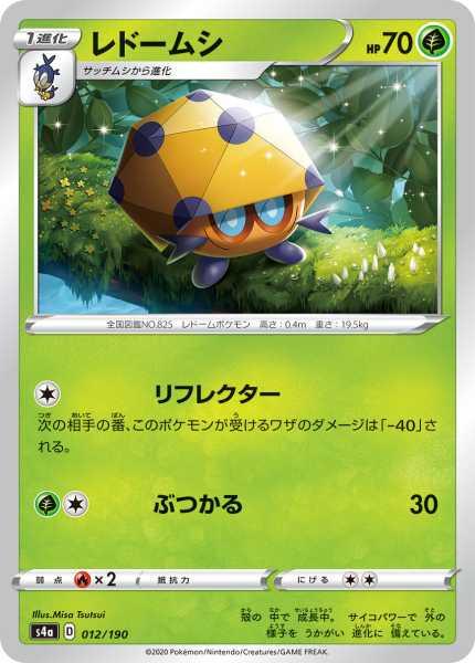 レドームシ カード