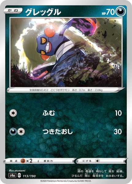 グレッグル カード