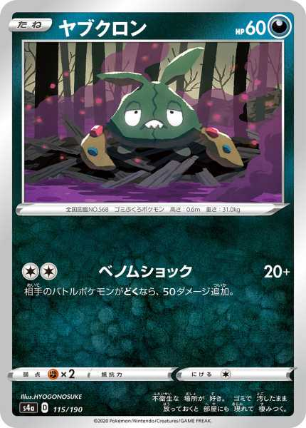 ヤブクロン カード