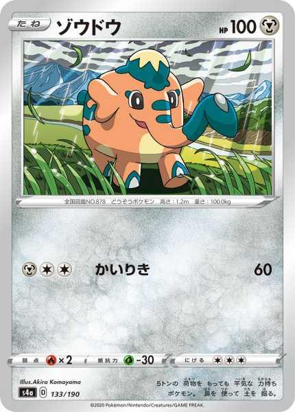 ゾウドウ カード