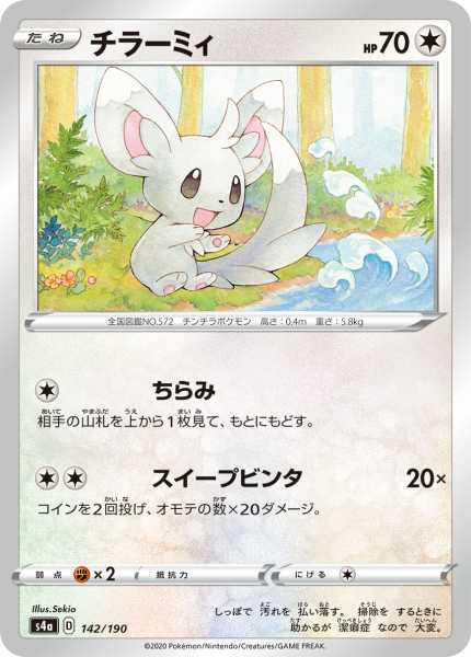 チラーミィ カード