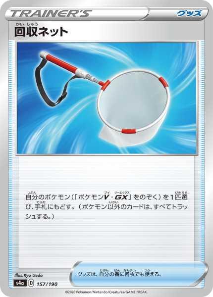 回収ネット カード