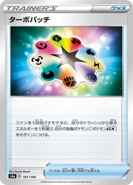 ターボパッチ カード