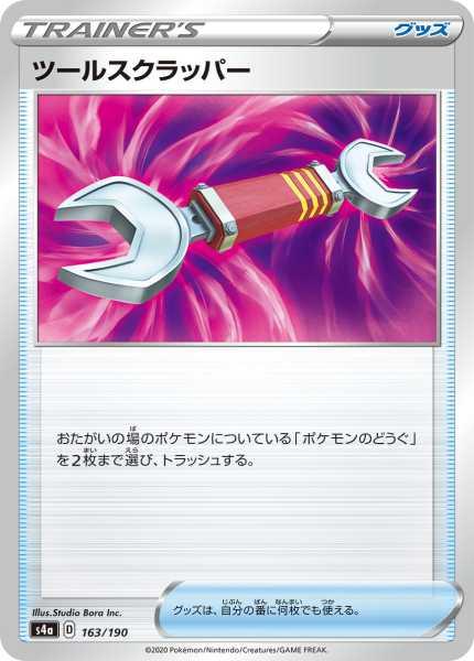 ツールスクラッパー カード