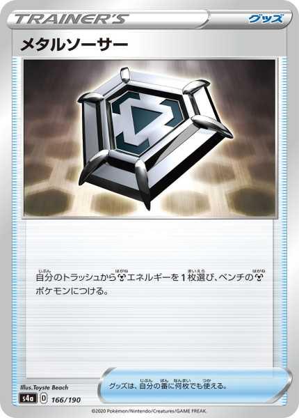 メタルソーサー カード