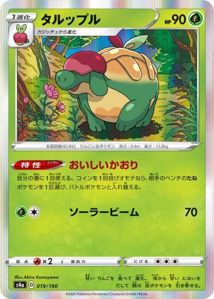 タルップル カード